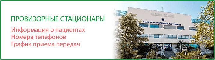 Провизорные стационары в Актау информация